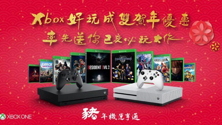 Xbox 好玩成雙賀年優惠 選購 Xbox One X 最高可獲 HK$529 遊戲優惠