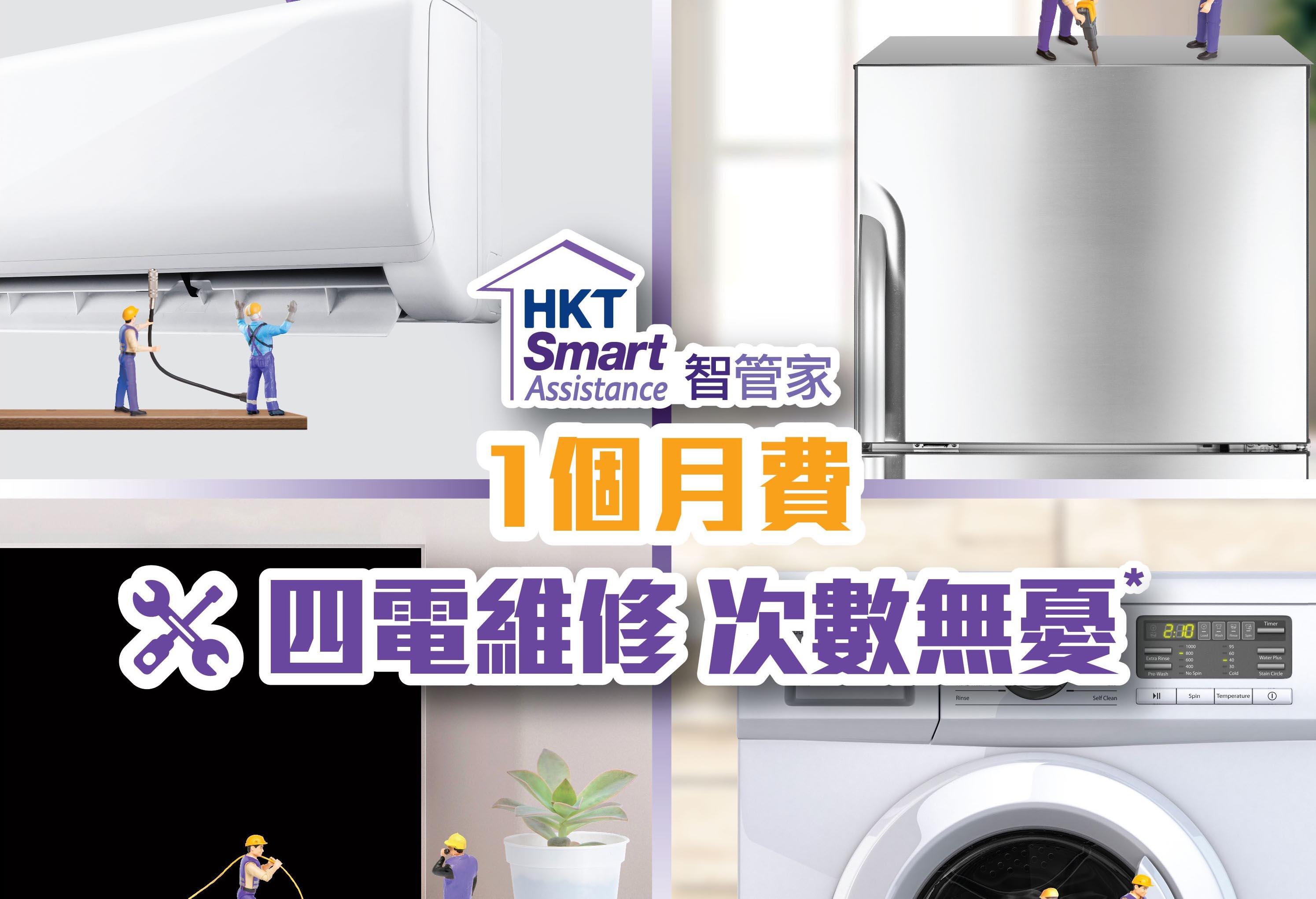 HKT Smart Assistance 智管家  一站式家居電器上門維修服務