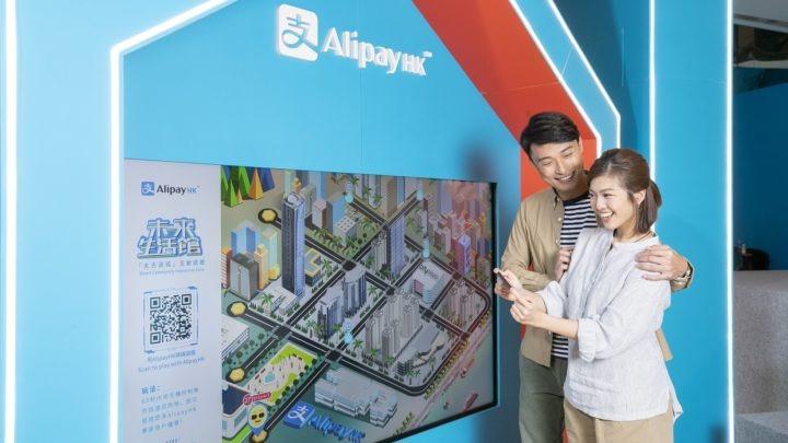 AlipayHK 推出「未來生活館」 展示智能家居+智能購物新發展