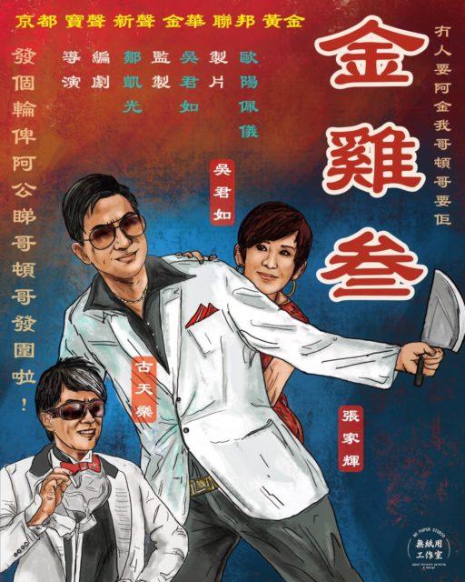 「 溫打烏文 」再發功  無紙用工作室 畫新年必看經典電影海報