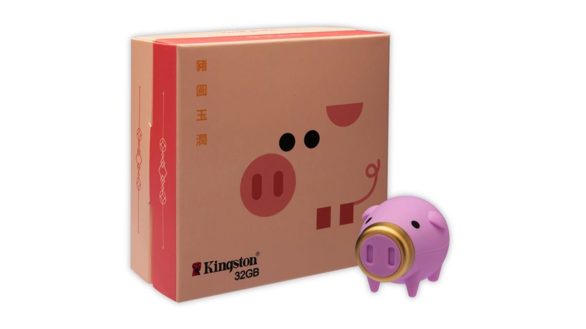 「豬事如意」賀新春  Kingston 限量豬年隨身碟禮盒超萌上市