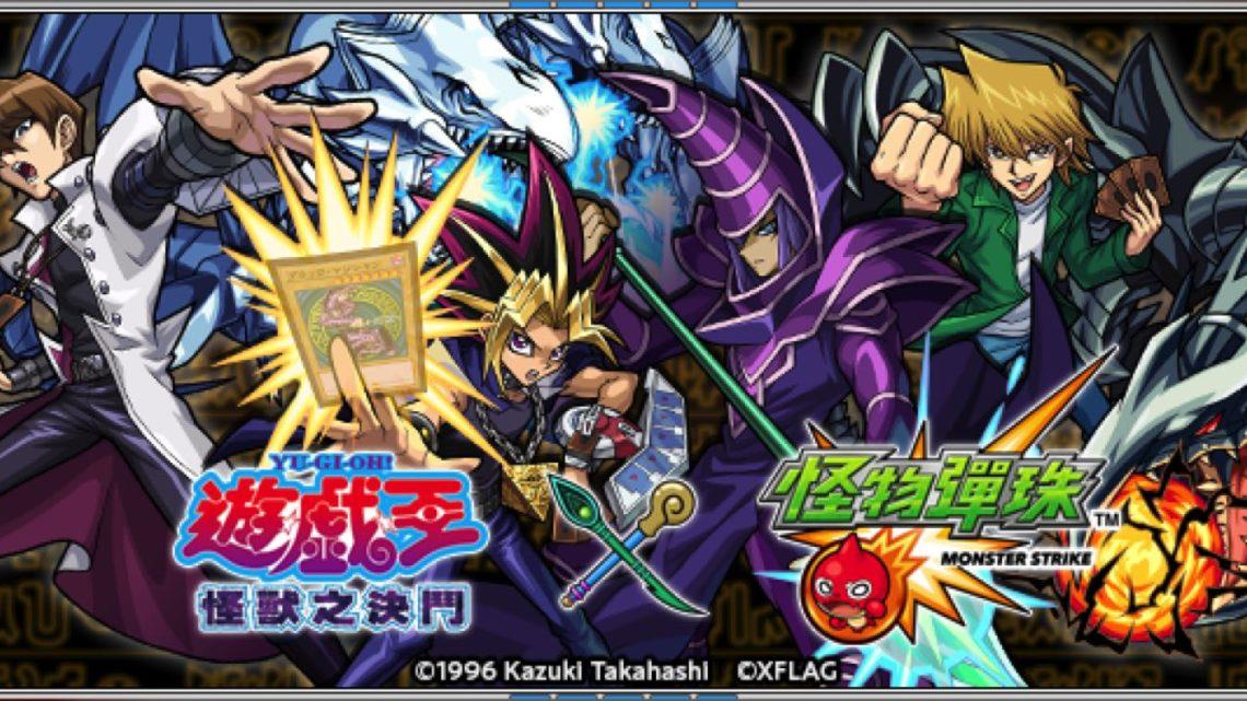 遊戲王 – 怪獸之決鬥 ×《 怪物彈珠 》 限定版虛擬實體卡片一次過入手