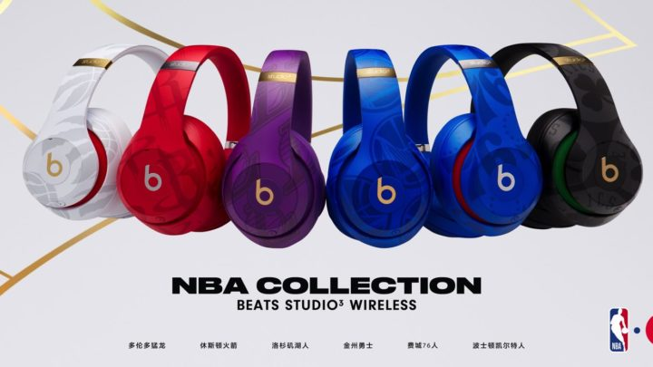 Beats by Dr. Dre發布 NBA 球隊聯名款系列  球隊暗花搶眼顏色球迷必搶