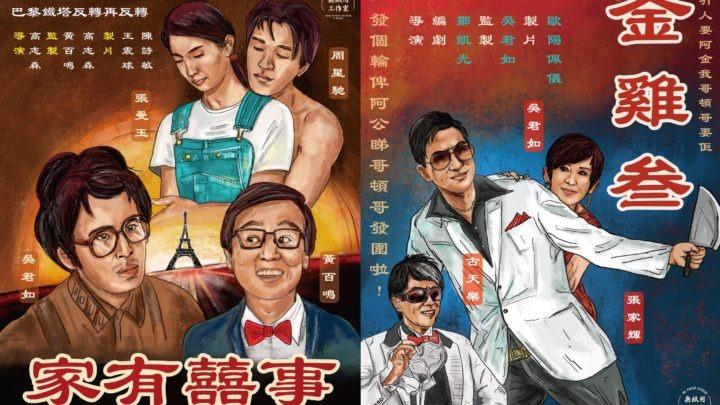 「 溫打烏文 」再發功  無紙用工作室畫新年必看經典電影海報