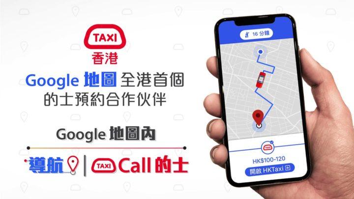 HKTaxi 與 Google 地圖成合作伙伴 新功能更準確預估的士車費