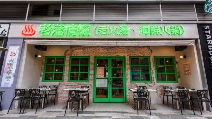 「 老港情懷火鍋店 」落戶尖沙咀 老火湯湯底集體回憶地道小食