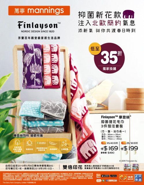 萬寧 x Finlayson 合作 推出北歐毛巾換購活動