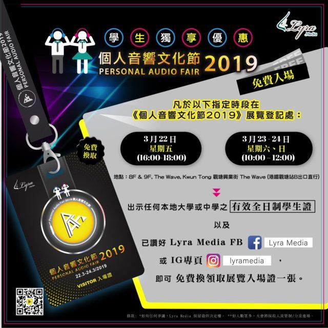 大、中學生獨享! 《 個人音響文化節2019 》指定時段免費入場