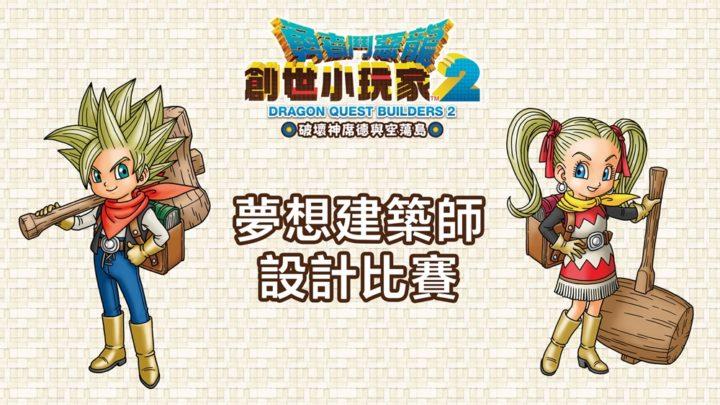 《 勇者鬥惡龍 創世小玩家2   破壞神席德與空蕩島 》舉行夢想建築師設計比賽