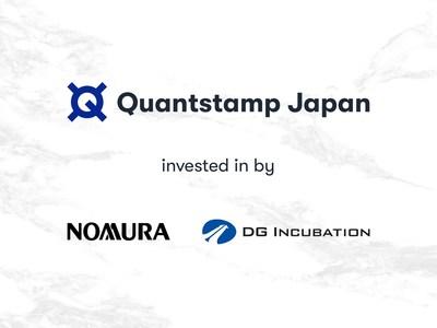 Quantstamp 擴展到日本,獲得野村控股和 Digital Garage 的投資