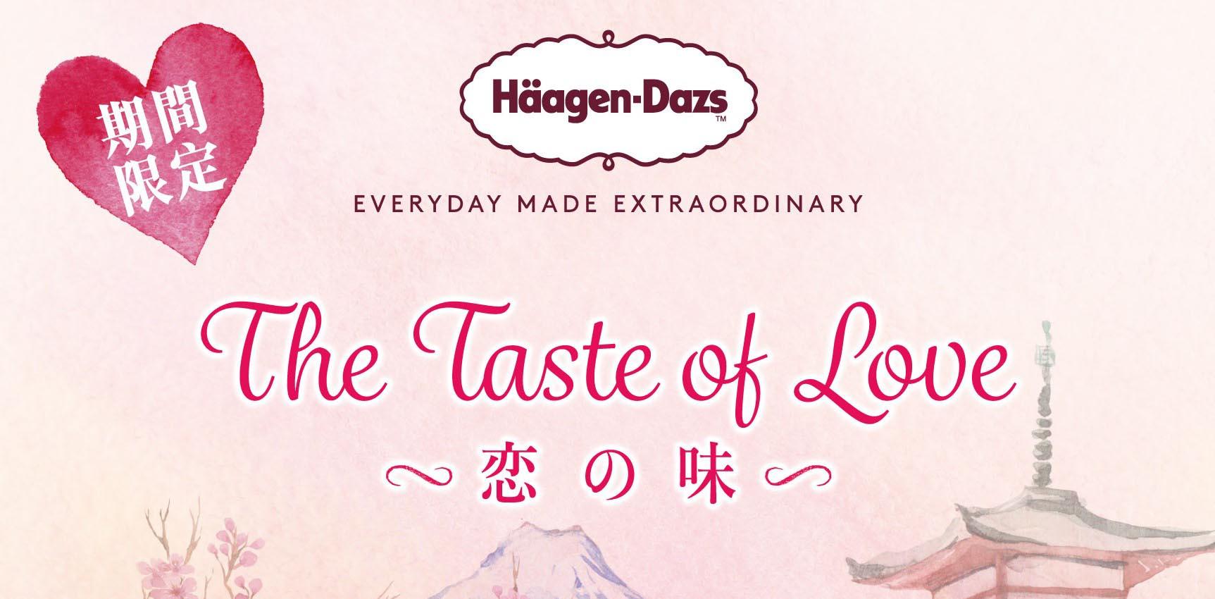 期間限定!  日本直送 Häagen-Dazs 日式布甸 / 莓果口味恋の味系列
