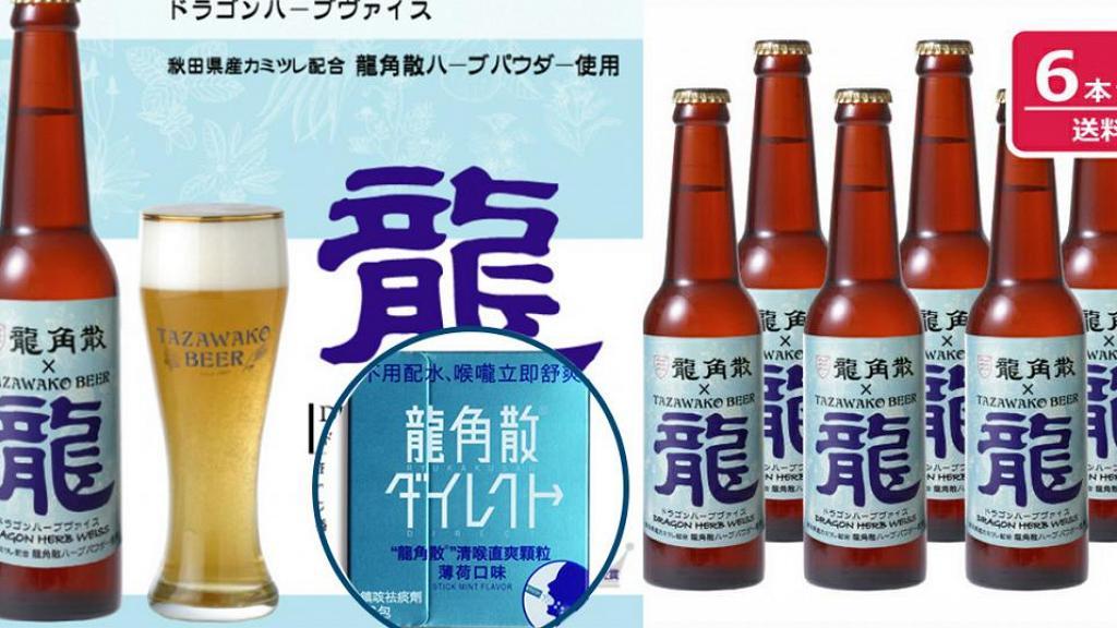 【化痰止咳?】龍角散啤酒今日日本開賣  日本旅行必試