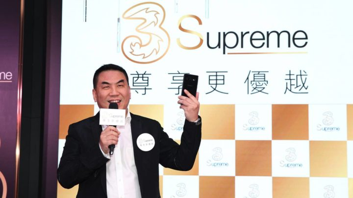 3HK 革新 3Supreme ( 3尚駿會 )服務  兩新月費上台即入會