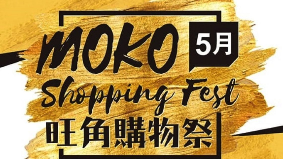 「 MOKO 旺角購物祭 」開催  90 個商戶 200 個血拼折扣部分低至 2 折