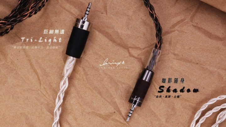 有靚耳機播放器都要靚線配合  Luminox Audio 打造 「光與影」耳機線