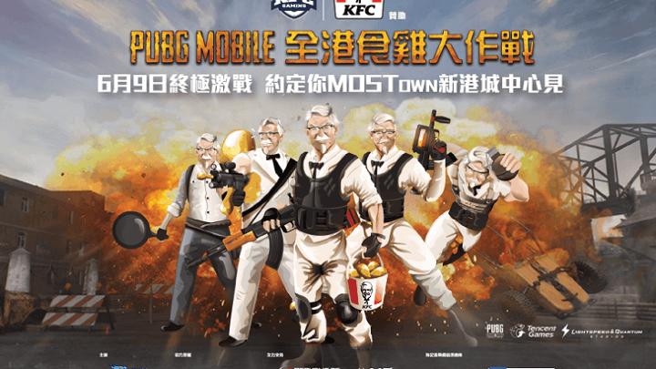 【堅食雞!】「 PUBG MOBILE 全港食雞大作戰 」2019 開鑼 全年免費食 KFC