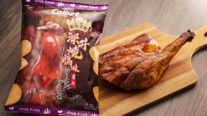 卡樂 B 香港 25 周年     全新「 深井燒鵝味薯片 」及「 細蓉味薯片 」期間限定