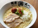 東京新橋「 麺屋 武一 」登陸香港 日本直送超濃厚雞湯  必試雞腿肉叉燒