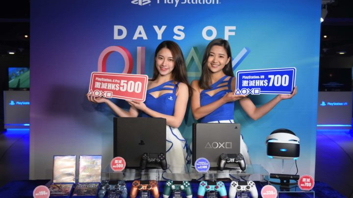 SIEH 推出 PlayStation4 Days of Play Limited Edition  同步推出限定版主機