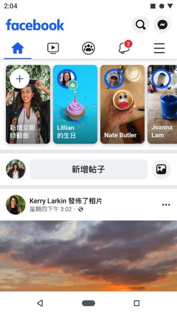 Facebook 相 Stories 推全新「生日限時動態功能」
