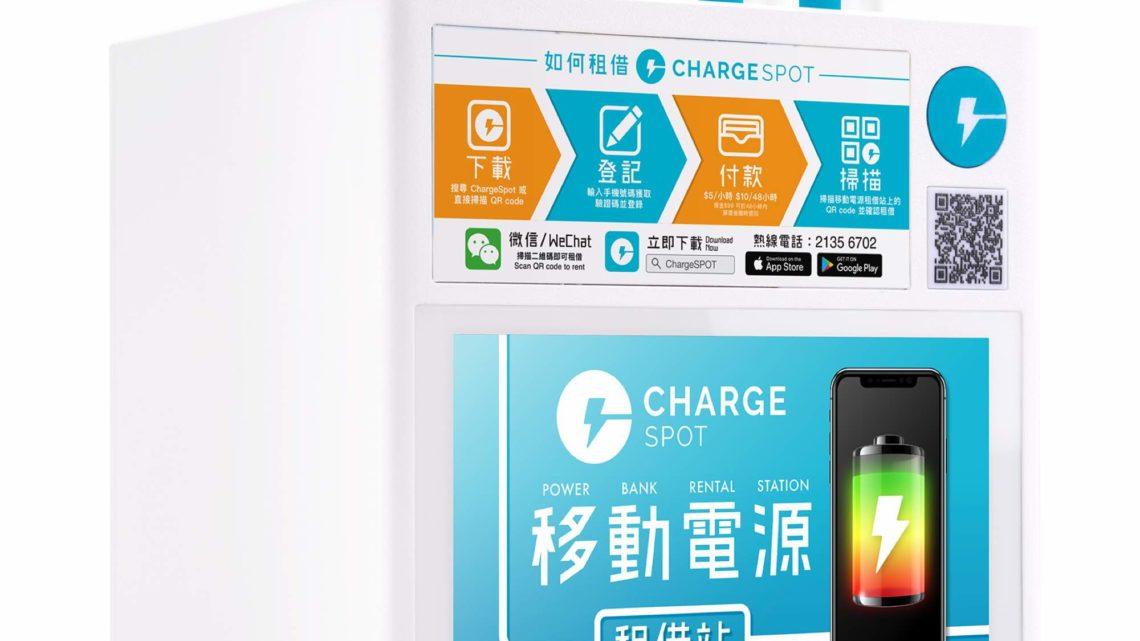 ChargeSpot 進駐 7-Eleven 「借電」即送7-Eleven HK$10電子優惠券