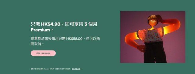 SpotifyPremium 推出期間限定優惠 HK$4.9 聽足 3 個月無廣告音樂