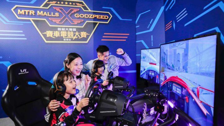 港鐵商場首個大規模電競活動 全方位職業賽車體驗即日接受報名