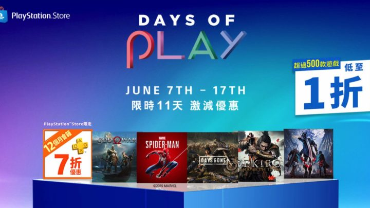PlayStation Network Days of Play 激減優惠  終極機迷問答大賽贏限量主機