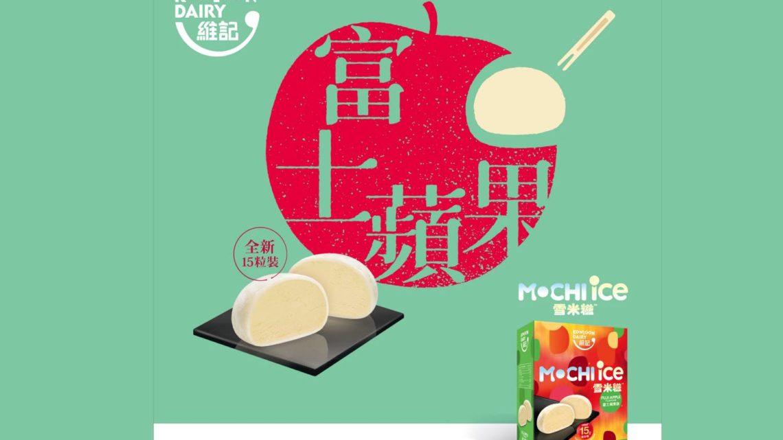維記富士蘋果味迷你雪米糍  開心分享一啖一粒「富士蘋果」