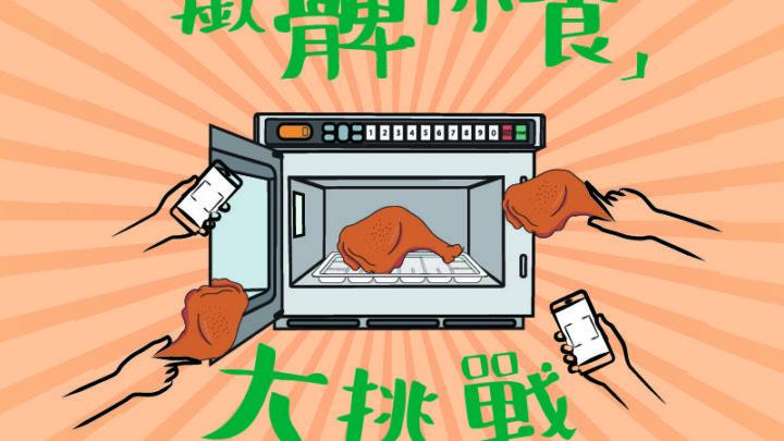 7-Eleven 「 撳髀你食 」大挑戰  小遊戲過關即請你食雞髀!