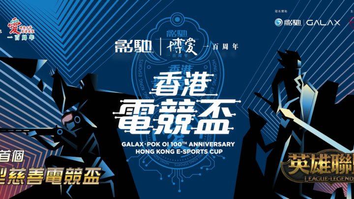 全港首個大型慈善電競比賽  「 影馳.博愛100周年香港電競盃 」開始報名