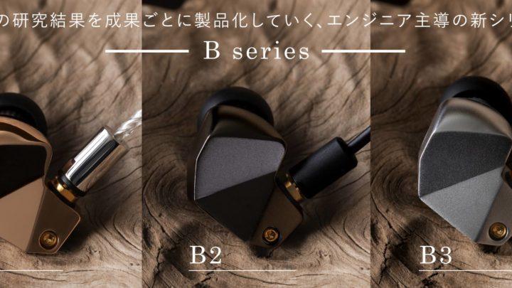日系半 DIY 調音耳機 final B 系列玩味性高售 HK$2,180 起