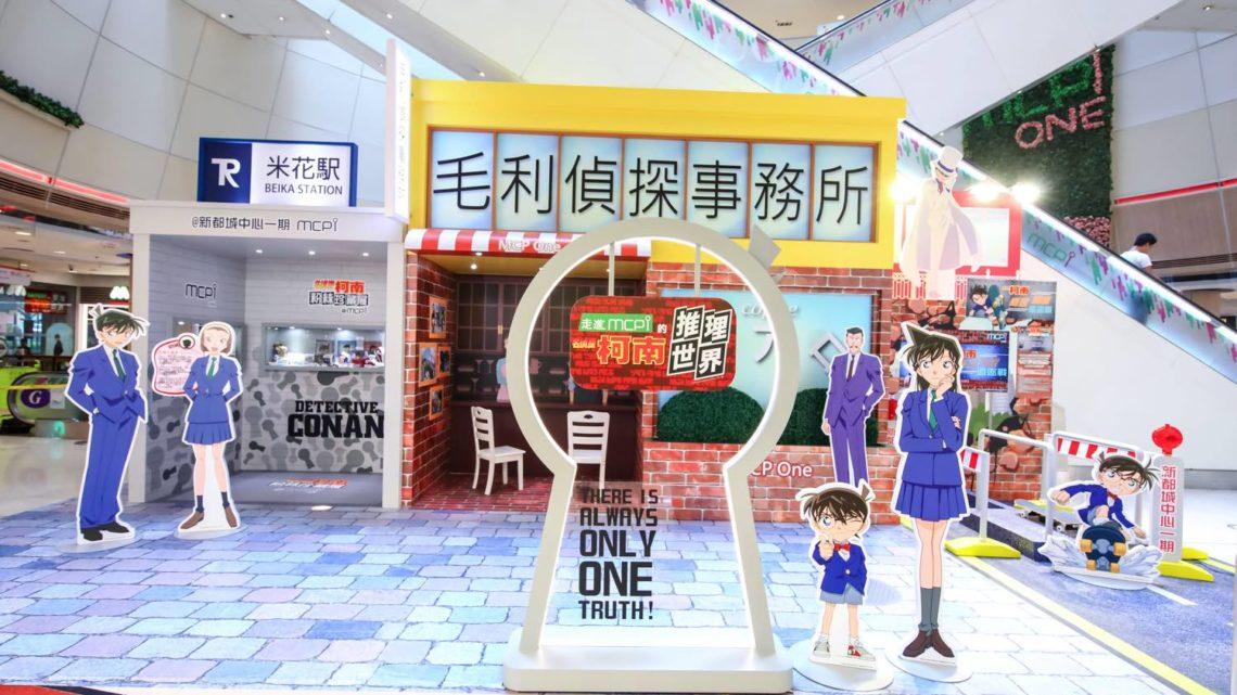 《 名偵探柯南 》嚟咗香港!  「 走進名偵探柯南的推理世界 」主題活動