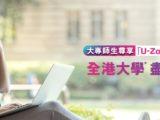 3HK 推出「 U-Zone 」 SIM月費計劃 全港大學盡情上網