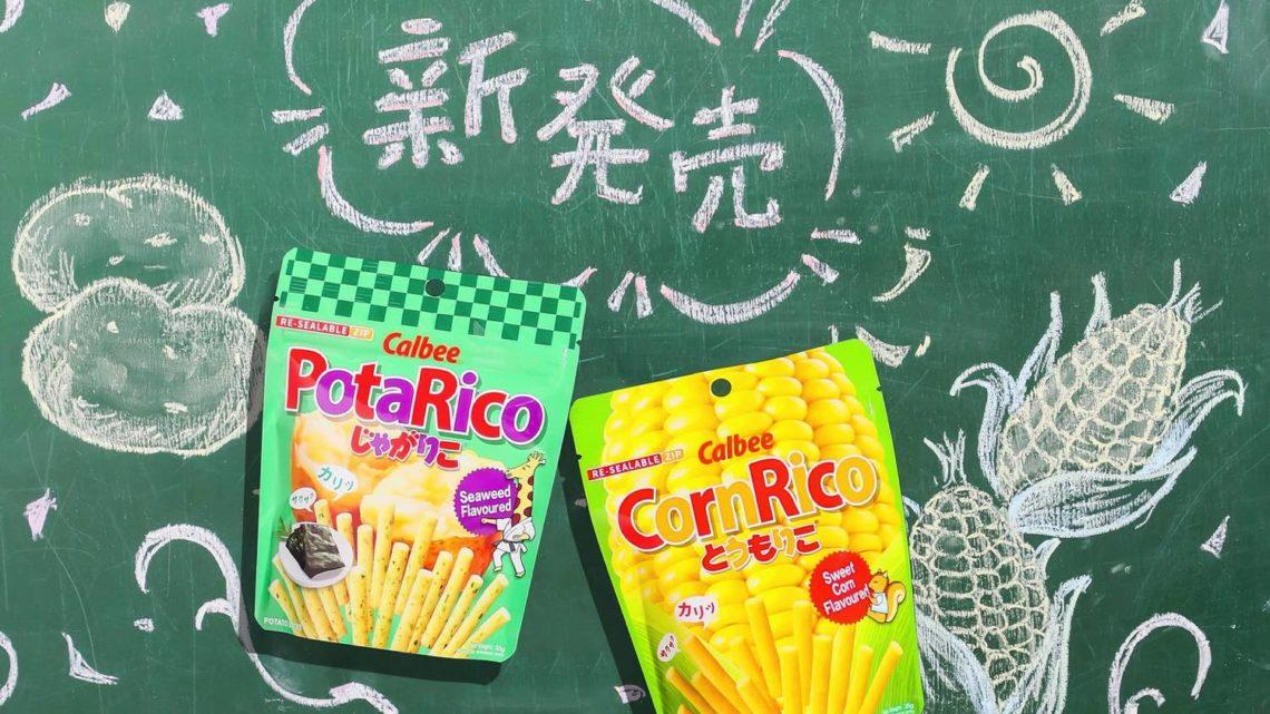 香港限定新口味!   「 PotaRico 薯條」及「 CornRico 粟米條」登埸