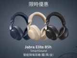Jabra 推出「 至 Chill MeTime 獎賞活動 」 Elite 85h 減至 HK$1,599