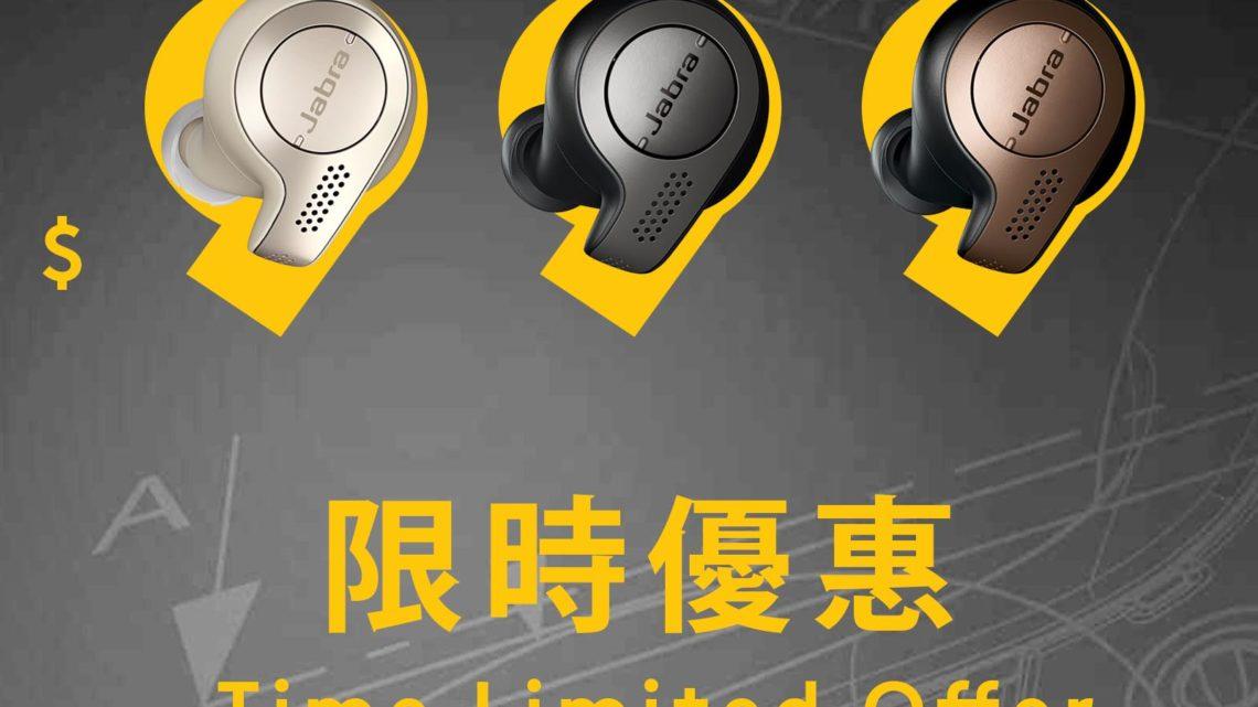 Jabra Elite 65t 真無線耳機限時優惠 HK$1,329減至 HK$999