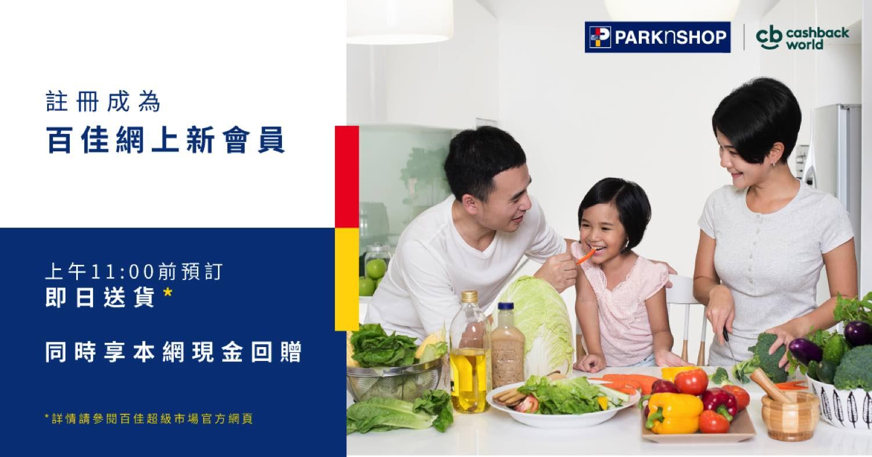 Cashback World 與您渡中秋  精選月餅 HK$48 起兼享 3% 現金回贈