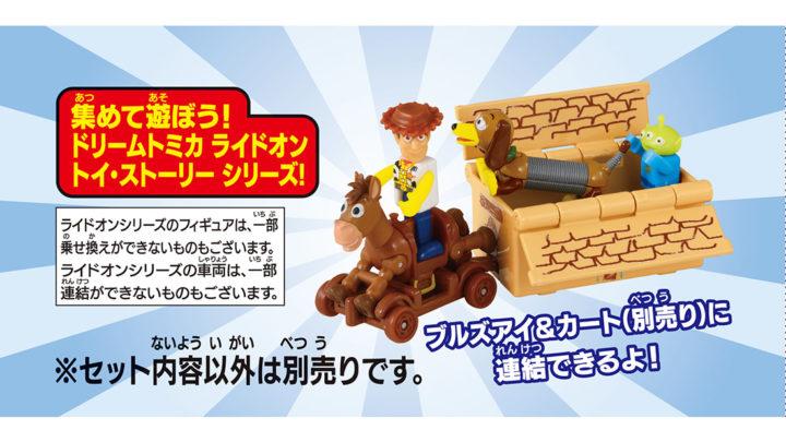 玩得又睇得!   Dream TOMICA Ride On 系列 Toy Story 新車上市