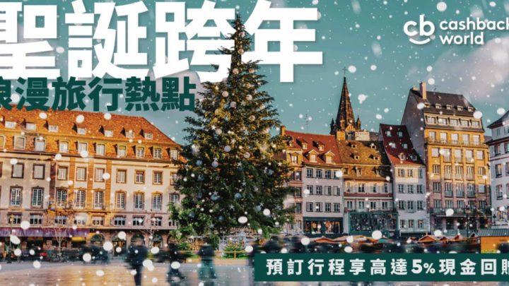 Cashback World 聖誕旅遊禮遇    5% 現金回贈至抵價感受異國氣氛