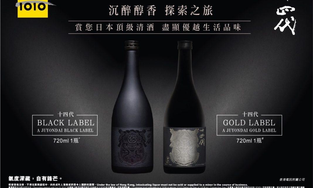 1O1O  x 捷成洋酒 上台送日本〈 十四代 〉Gold Label / Black Label