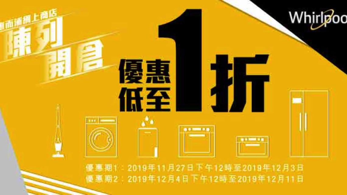 惠而浦網店 W-Mall 年終陳列開倉  精選家電限時勁減低至一折