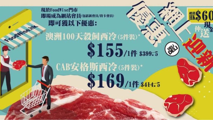 FoodWise 多款滋潤食材優惠價發售 同場加推 HK$250 斧頭扒