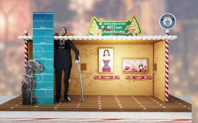 Guinness World Records。MOSTown聖誕歷奇 健力士世界紀錄體驗館