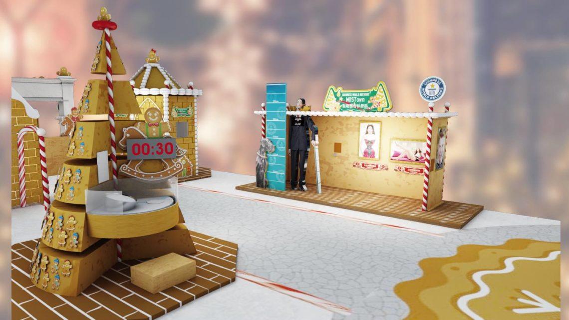 「 Guinness World Records。MOSTown聖誕歷奇 」健力士世界紀錄體驗館