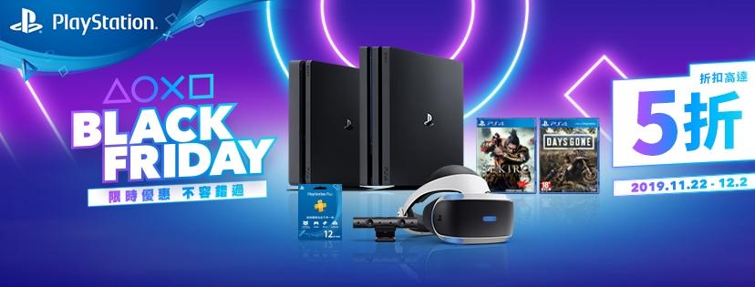 PlayStation「 BLACK FRIDAY 」 限時優惠  PS4 遊戲折扣高達 5 折