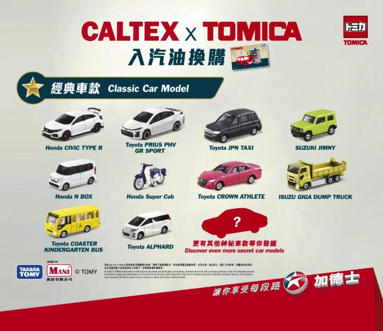 TOMICA LIMITED VINTAGE NEO Honda Civic EG6 SiR 現身加德士