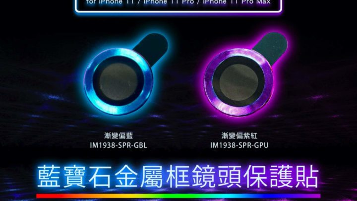 imos iPhone 11 系列藍寶石鏡頭保護貼 最強鏡頭保護