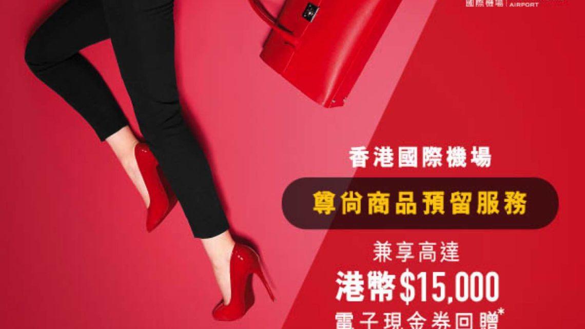 香港國際機場推出「 尊尚商品預留 」服務網上預留心頭好