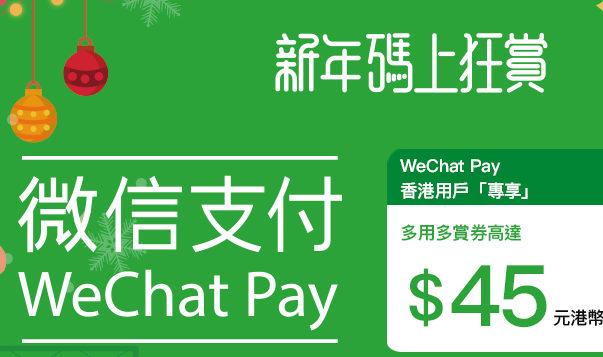 WeChat Pay HK 跨年冬日碼 掃描小程序碼領取 HK$195 折扣優惠